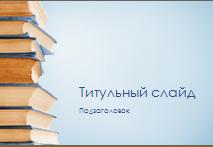 G:\картинки для презентаций\1359710583_stopka-knig.png