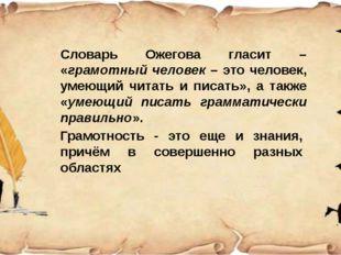 Словарь Ожегова гласит – «грамотный человек – это человек, умеющий читать и