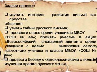 Задачи проекта: изучить историю развития письма как средства общения; узнать