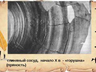 глиняный сосуд, начало X в - «горушна» (пряность)