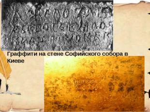 Граффити на стене Софийского собора в Киеве