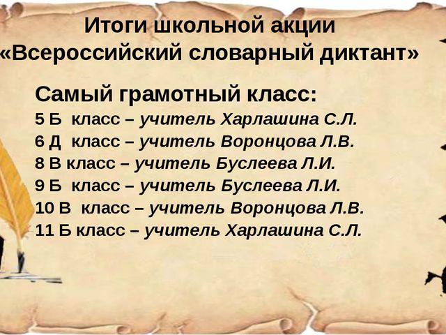 Итоги школьной акции «Всероссийский словарный диктант» Самый грамотный класс...