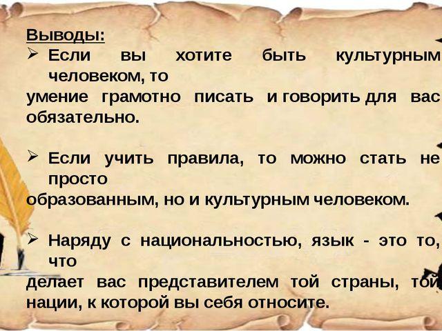 Выводы: Если вы хотите быть культурным человеком, то умение грамотно писать...