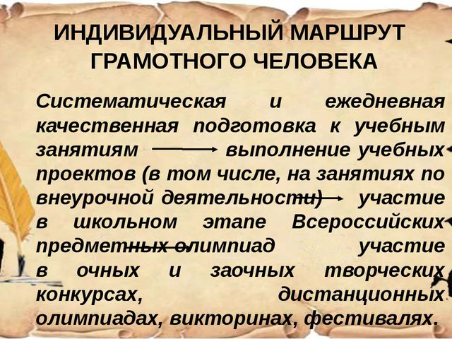ИНДИВИДУАЛЬНЫЙ МАРШРУТ ГРАМОТНОГО ЧЕЛОВЕКА Систематическая и ежедневная каче...