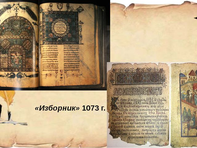 «Изборник» 1073 г.