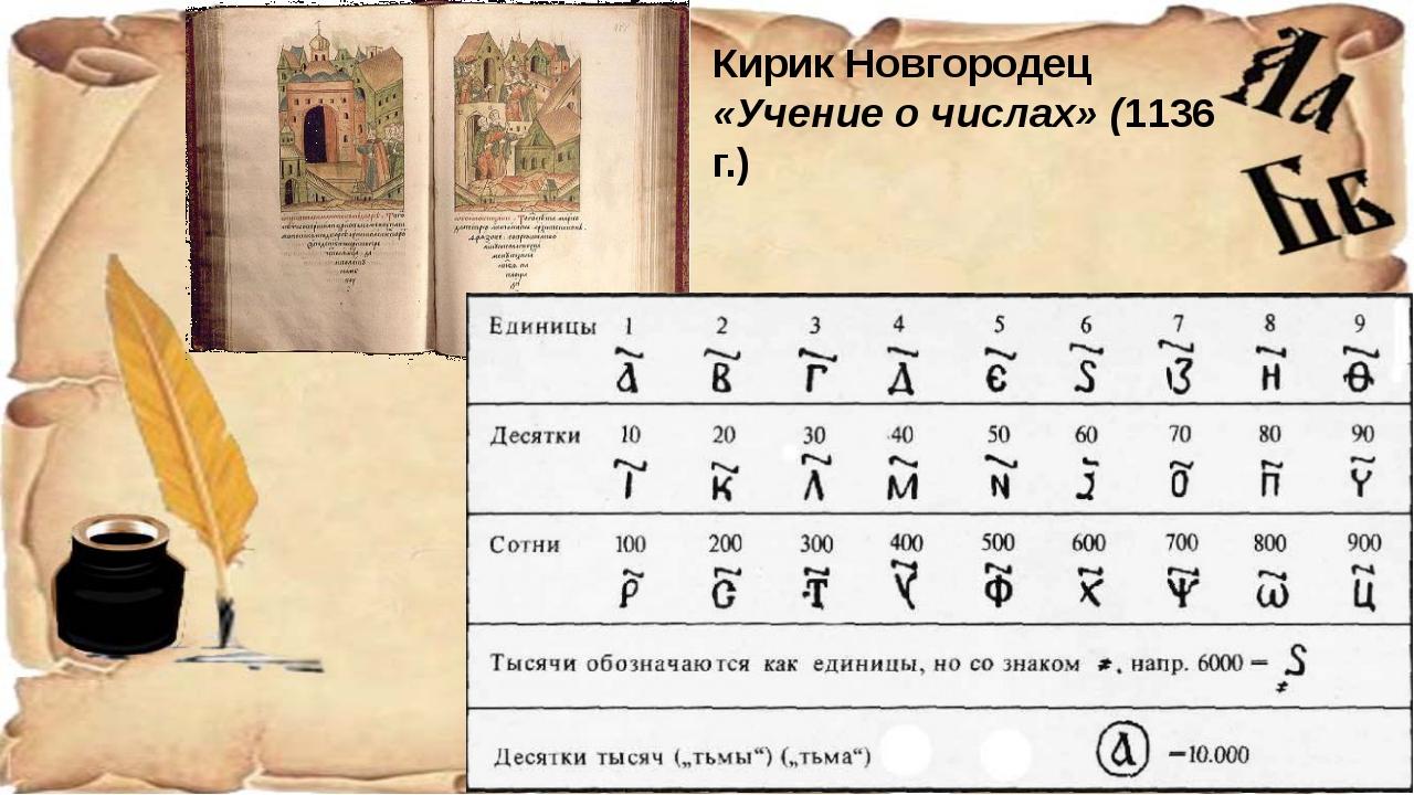 Кирик Новгородец «Учение о числах» (1136 г.)