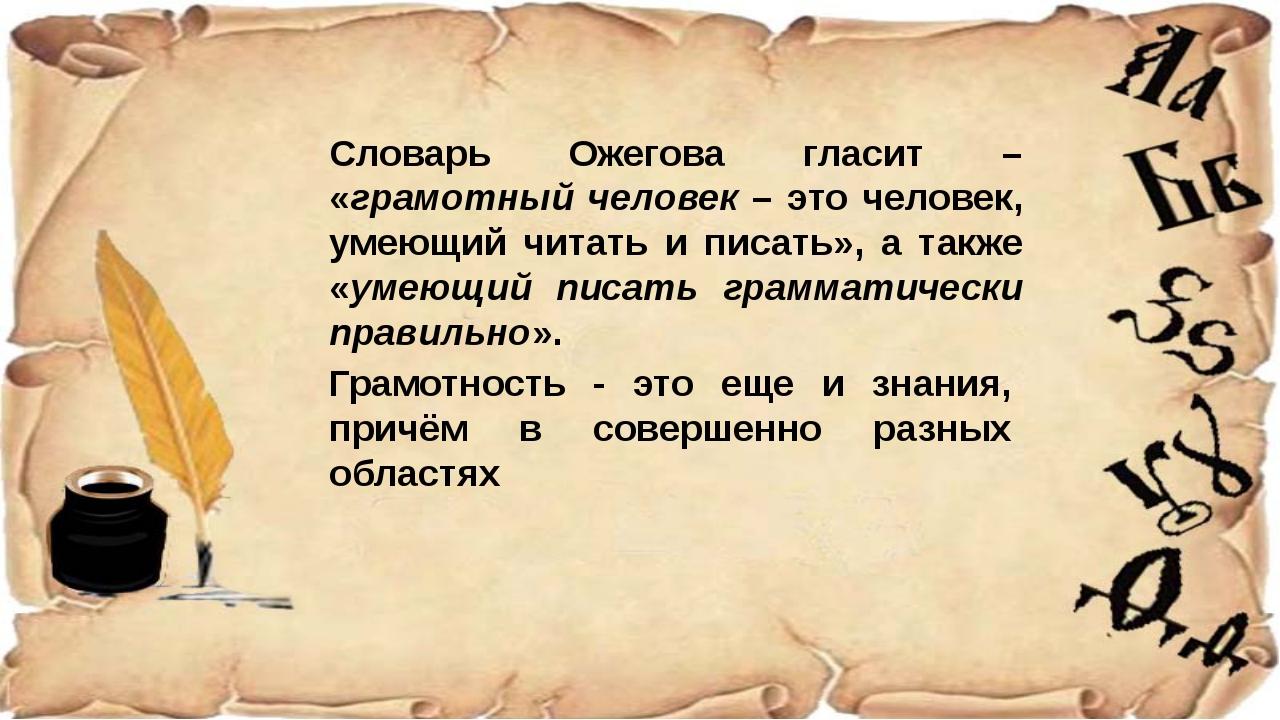 Словарь Ожегова гласит – «грамотный человек – это человек, умеющий читать и...