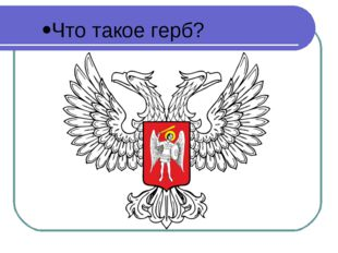 Что такое герб?