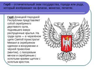 Герб – отличительный знак государства, города или рода, который изображают на