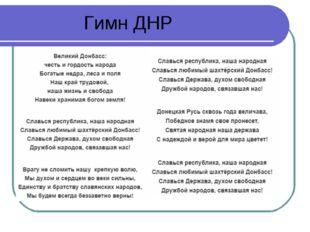 Гимн ДНР