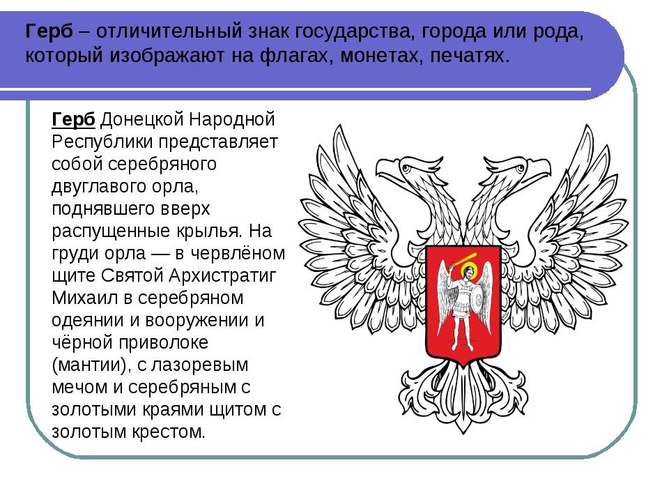 Герб – отличительный знак государства, города или рода, который изображают на...