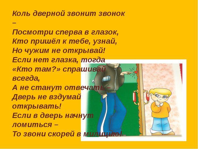 Коль дверной звонит звонок – Посмотри сперва в глазок, Кто пришёл к тебе, узн...