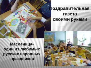 Масленица- один из любимых русских народных праздников Поздравительная газета