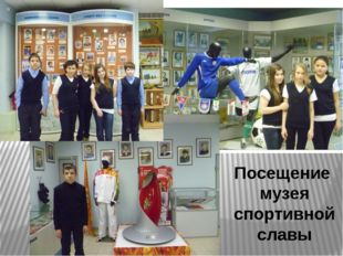 Посещение музея спортивной славы