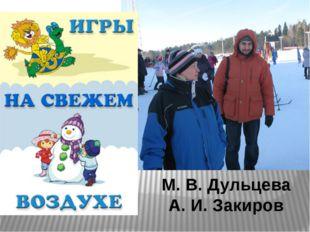 М. В. Дульцева А. И. Закиров