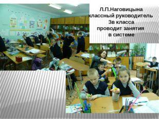 Л.П.Наговицына классный руководитель 3в класса проводит занятия в системе