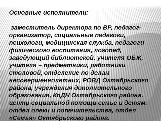 Основные исполнители: заместитель директора по ВР, педагог-организатор, соци...