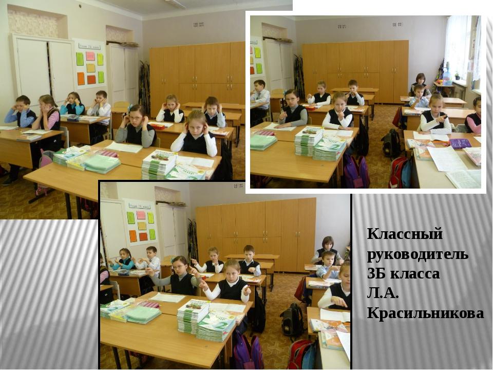 Классный руководитель 3Б класса Л.А. Красильникова
