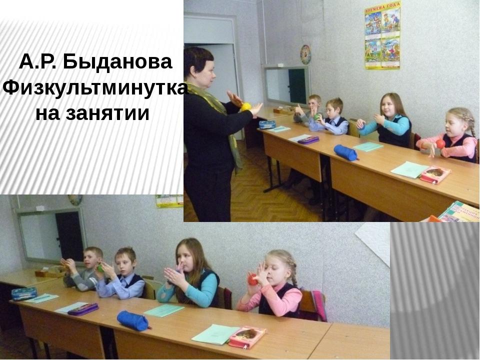 А.Р. Быданова Физкультминутка на занятии