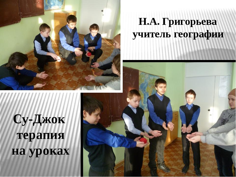 Н.А. Григорьева учитель географии Су-Джок терапия на уроках