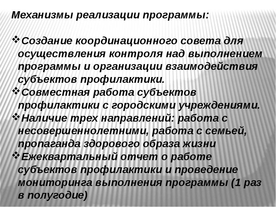 Механизмы реализации программы: Создание координационного совета для осущест...