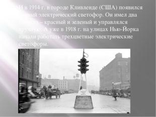 И в 1914 г. в городе Кливленде (США) появился первый электрический светофор.