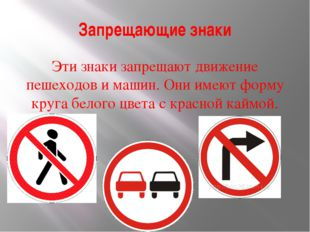 Запрещающие знаки Эти знаки запрещают движение пешеходов и машин. Они имеют ф