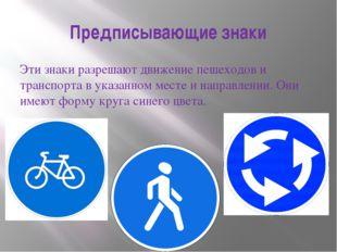 Предписывающие знаки Эти знаки разрешают движение пешеходов и транспорта в ук