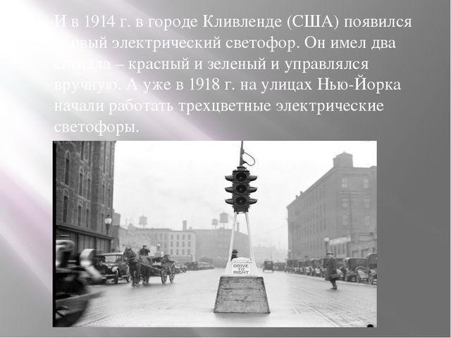 И в 1914 г. в городе Кливленде (США) появился первый электрический светофор....