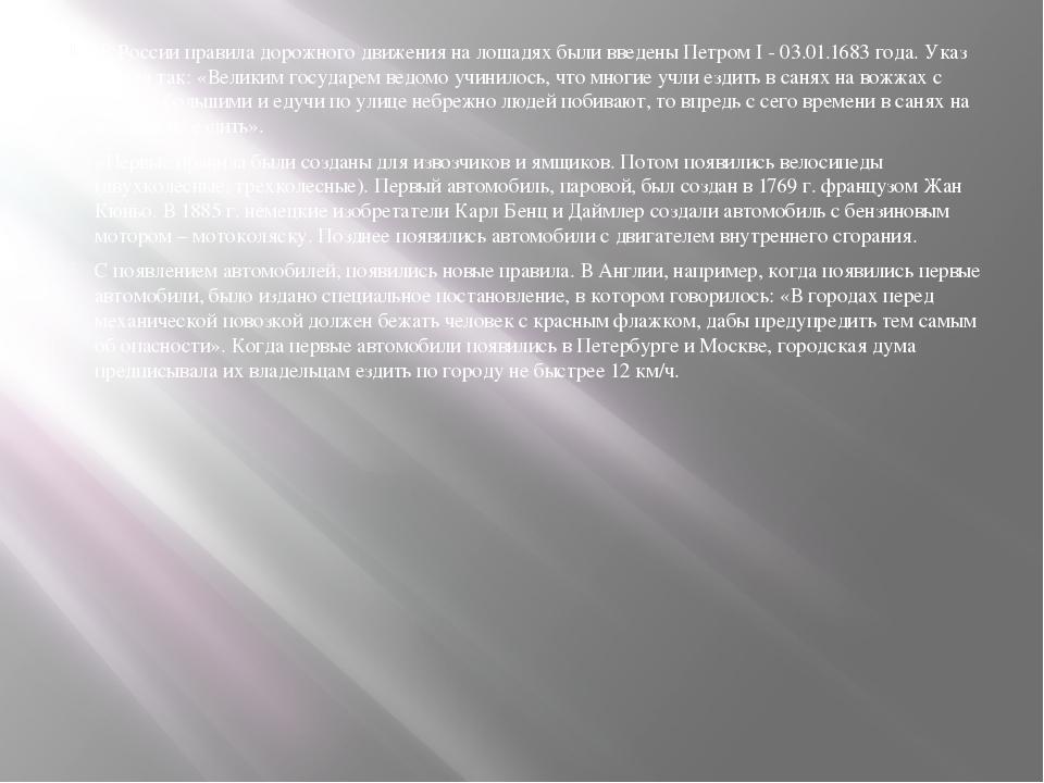 В России правила дорожного движения на лошадях были введены Петром I - 03.01...