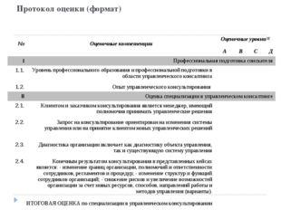 Протокол оценки (формат) [1] Оценка производится в соответствии с системой кр