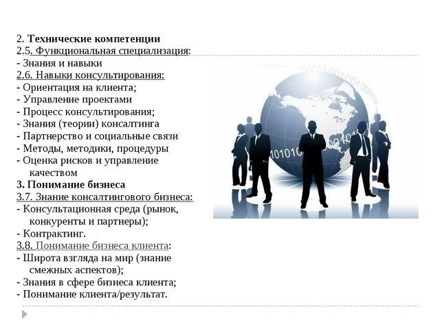 2. Технические компетенции 2.5. Функциональная специализация: - Знания и навы...