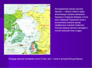 Исследователи хорошо изучили Арктику — область земного шара, включающую окраи