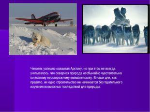 Человек успешно осваивал Арктику, но при этом не всегда учитывалось, что севе