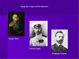 Среди них и наши соотечественники: Георгий Седов Владимир Русанов Федор Литке