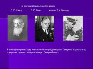 Их возглавляли известные полярники: О. Ю. Шмидт В. Ю. Визе капитан В. И. Вор