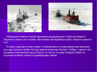 Наблюдения полярных станций, равномерно распределенных по берегам Северного