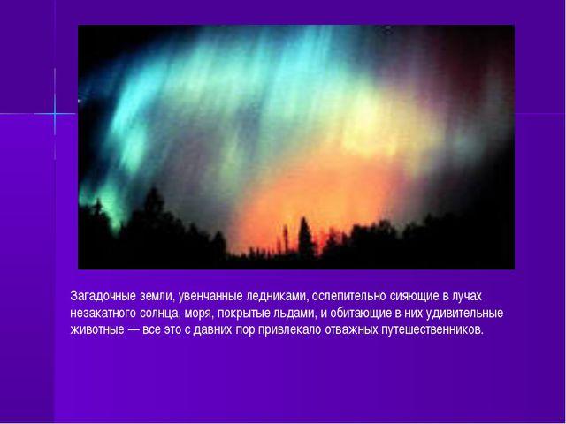 Загадочные земли, увенчанные ледниками, ослепительно сияющие в лучах незакатн...
