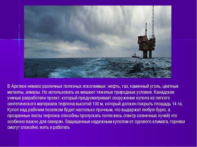 В Арктике немало различных полезных ископаемых: нефть, газ, каменный уголь, ц...