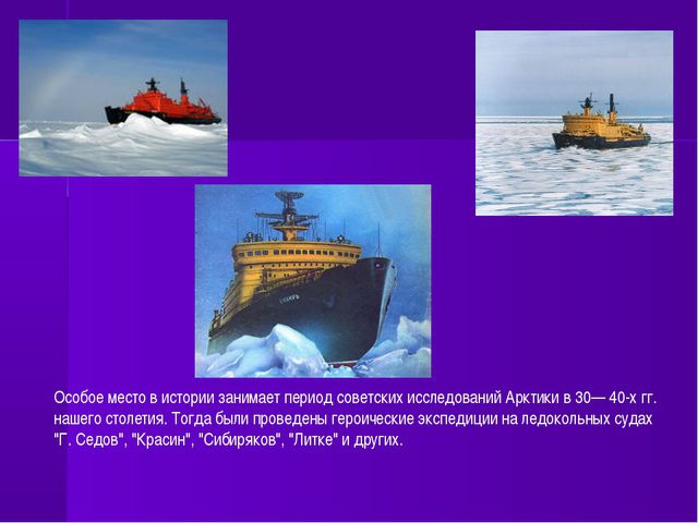 Особое место в истории занимает период советских исследований Арктики в 30— 4...