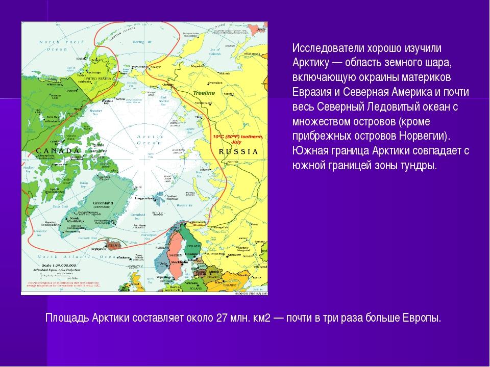 Исследователи хорошо изучили Арктику — область земного шара, включающую окраи...