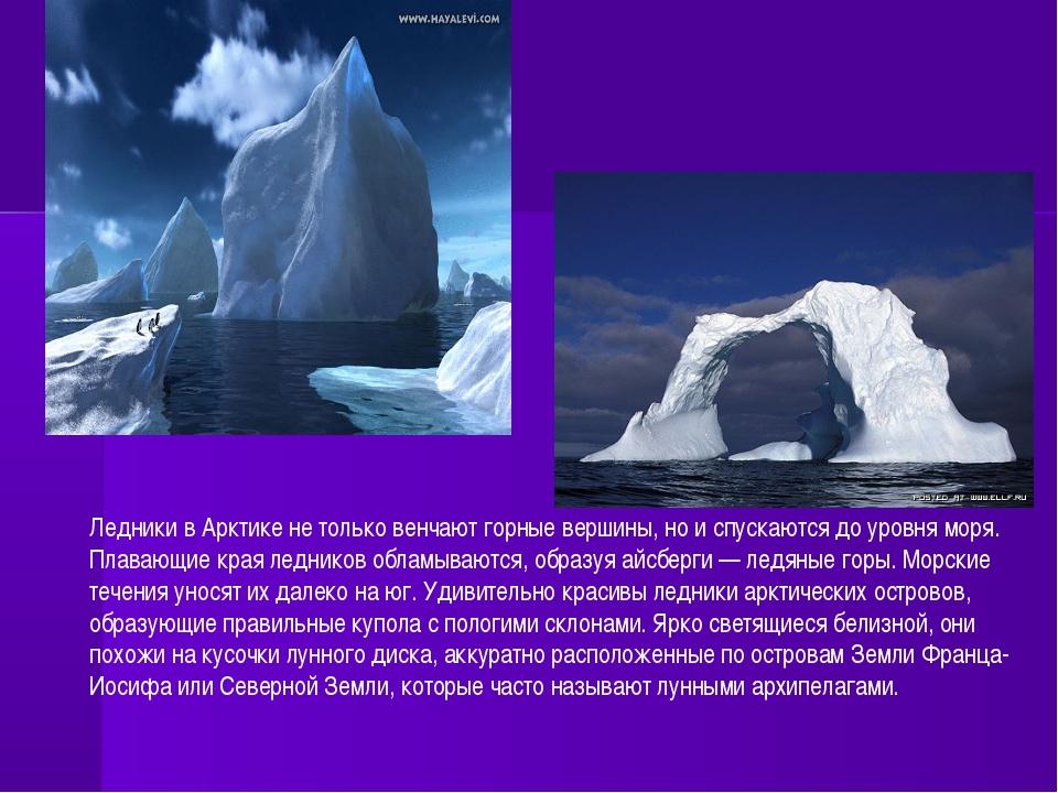 Ледники в Арктике не только венчают горные вершины, но и спускаются до уровня...