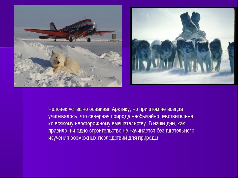 Человек успешно осваивал Арктику, но при этом не всегда учитывалось, что севе...