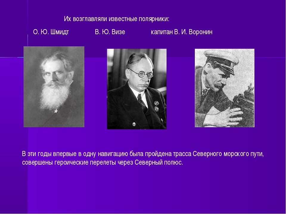 Их возглавляли известные полярники: О. Ю. Шмидт В. Ю. Визе капитан В. И. Вор...