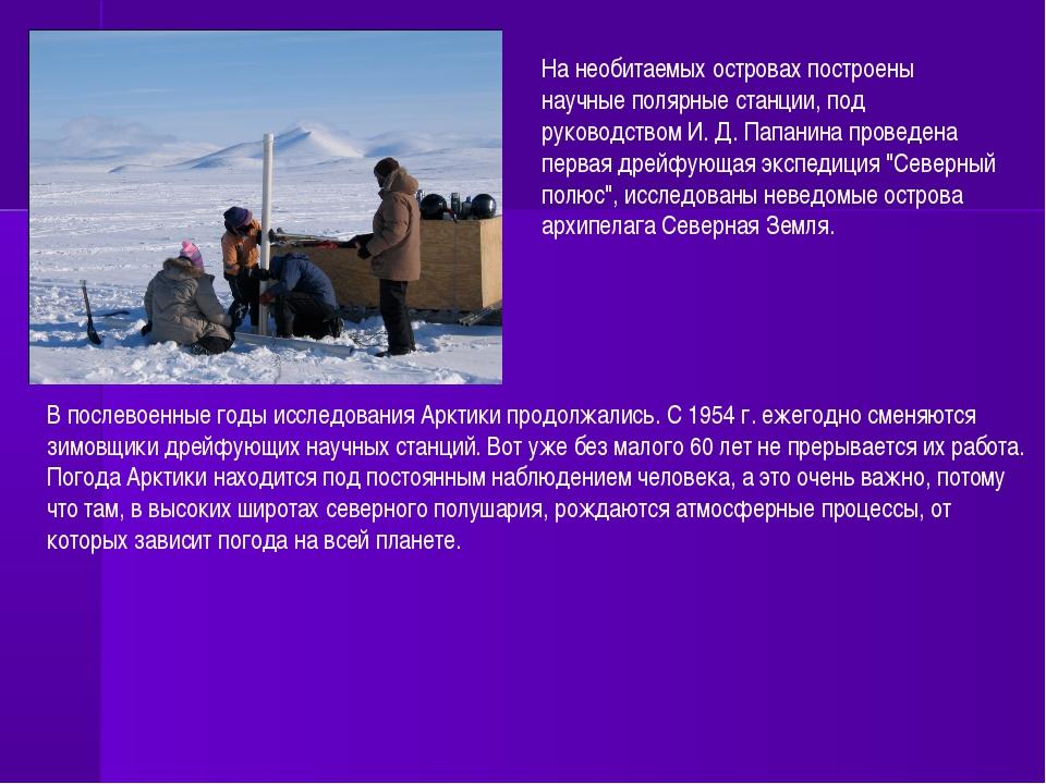 В послевоенные годы исследования Арктики продолжались. С 1954 г. ежегодно сме...