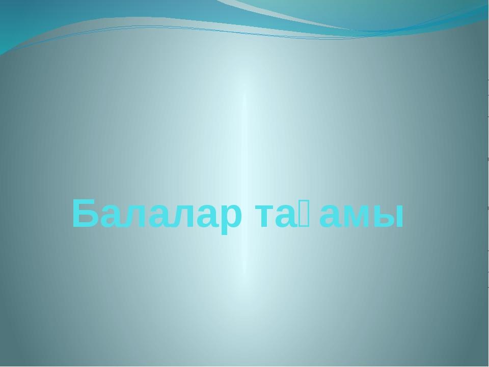 Балалар тағамы