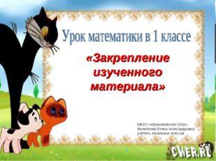«Закрепление изученного материала» МБОУ «Аграмаковская ООШ» Филиппова Елена А