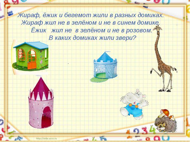 Жираф, ёжик и бегемот жили в разных домиках. Жираф жил не в зелёном и не в си...