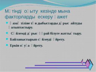Қазақ тіліне тән дыбыстарды дұрыс айтуды қалыптастыру. Сөйлемді дұрыс құрай