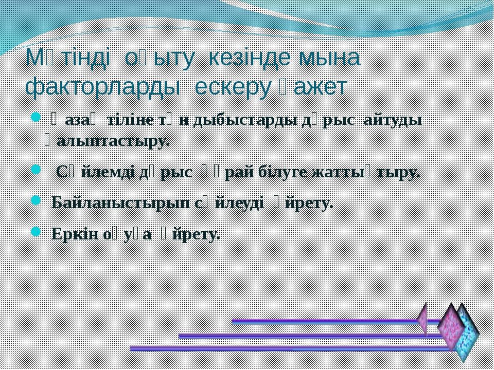 Қазақ тіліне тән дыбыстарды дұрыс айтуды қалыптастыру. Сөйлемді дұрыс құрай...